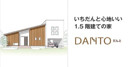 いちだんと心地いい1.5階建ての家DANTO