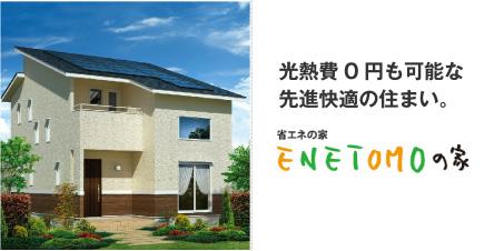 高熱費0円も可能な先進快適の住まい省エネの家ENETOMOの家
