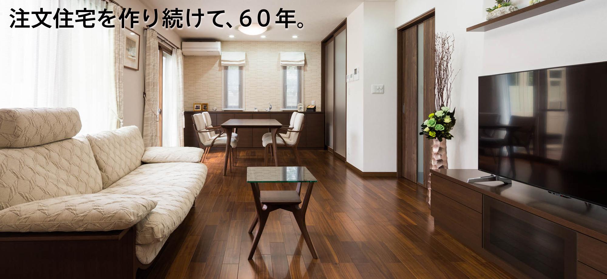 1957年創業以来、伊丹で注文住宅をつくり続けてもうすぐ60年。ただひた向きに、真面目にお客様の満足いく家をつくることが私たちの仕事です。